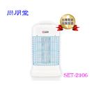 尚朋堂 6W電子捕蚊燈 SET-2306(白色) ◆ 6W捕蚊燈管◆電子式捕蚊燈◆插電即可使用