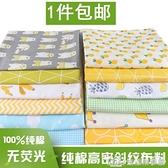 純棉布料棉布床單清倉布頭嬰兒a類寶寶布匹處理兒童零頭布通【生活樂事館】