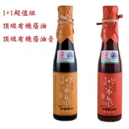 【桃米泉】頂級有機蔭油膏+頂級有機蔭油(2入組)