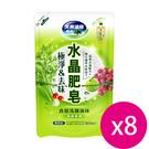南僑水晶肥皂食器洗滌液體皂(綠)洗碗精 極淨去味補充包800ml x8包