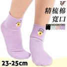 精梳棉寬口襪 黃眼睛款 YT socks