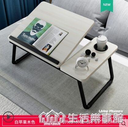 床上筆記本電腦桌懶人桌移動寫字桌簡約懶人寢室書桌摺疊小桌子 NMS生活樂事館