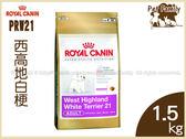寵物家族*-皇家PRW21西高地白梗成犬1.5kg