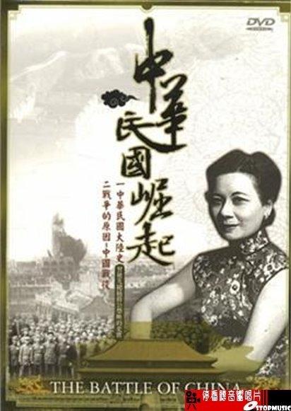 【停看聽音響唱片】【DVD】中華民國崛起