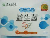 萬大酵素~萬大蔬果酵素益生菌597(30包/盒) ~買6盒送1盒~特惠中~