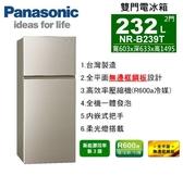 ~佳麗寶~Panasonic 國際牌232L 雙門冰箱~NR B239T ~