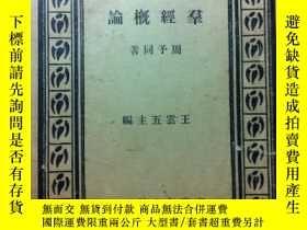 二手書博民逛書店羣經概論罕見(百科小叢書)Y1562 周予同著 商務印書館 出版