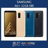 (3期0利率+保護貼+手機殼)三星 SAMSUNG Galaxy A6+/雙卡雙待/無邊框全螢幕/指紋辨識【馬尼通訊】