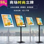 商場立式廣告牌展示牌指示牌告示牌水牌展示架POP展架店鋪門口促銷立牌