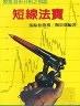 二手書R2YB74年8月《股票技術分析之利器 短線法寶》陶崇恩 證券出版社