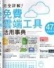 二手書R2YB 2015年9月《完全詳解! 免費雲端工具活用事典》Lay 旗標9