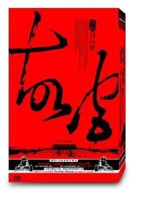 故宮博物院 DVD 中央電視台 故宮博物院 紀錄片 歷史  (購潮8)