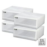 【收納屋】「無印美學」積木 加寬版 32L抽屜整理箱(四入)