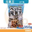 元氣王沙丁魚-350g/貓零食【寶羅寵品】