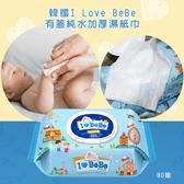 (即期商品-效期2021/01/23) 韓國I Love BeBe有蓋純水加厚濕紙巾 80抽