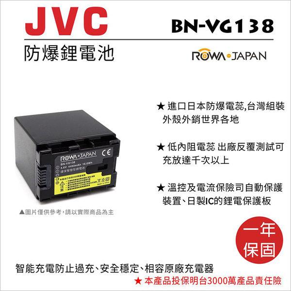 攝彩@樂華 FOR Jvc BN-VG138 相機電池 鋰電池 防爆 原廠充電器可充 保固一年