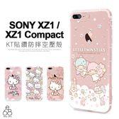 Kitty 雙子星 水鑽 Sony Xperia XZ1 / XZ1 Compact 空壓殼 手機殼 正版授權 三麗鷗 防摔殼