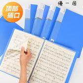 文件夾多層資料冊插頁袋學生用A4分頁透明【YYJ-1186】