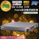 高雄/台南/屏東監視器 DS-7208HQHI-K1 1080P 海康威視 8路 10CH 5M H.265 Hybrid安全監控錄影機