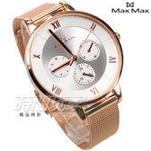 Max Max 義大利時尚 羅馬時刻 三眼多功能 米蘭手錶 藍寶石水晶 女錶 中性錶 男錶 玫瑰金 MAS7024-2