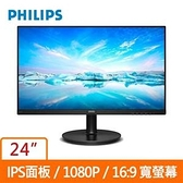 PHILIPS 飛利浦 24型 IPS FHD 低藍光不閃屏 螢幕顯示器 242V8A