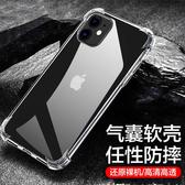 iPhone 11 Pro Max 手機殼 手機套 透明矽膠軟殼 氣囊防摔保護套 保護殼 蘋果11 透明軟套 iPhone11