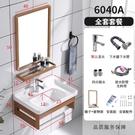 太空鋁浴室櫃組合洗手洗臉盆小戶型衛生間洗漱台面盆鏡櫃現代簡約 夢幻小鎮