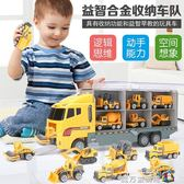 兒童貨櫃車大卡車玩具挖掘機消防車合金小汽車模型男孩工程車套裝 魔方數碼館
