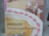 【書寶二手書T9/少年童書_DF8】神秘的煎餅(附CD- ROM/ CD)_春池編輯部, 茱塔.藍