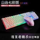 如意鳥機械手感鍵盤鼠標套裝耳機三件套遊戲發光電腦台式有線鍵鼠 NMS漾美眉韓衣