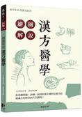 繪圖解說 漢方醫學