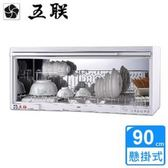 【五聯】WD-1901S懸掛式烘碗機90cm(不鏽鋼筷架90cm)