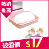 ✿現貨 快速出貨✿【小麥購物】笑臉無痕黏貼瀝水 香皂盒 香皂架 肥皂架 肥皂盒 皂托【Y262】