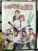 挖寶二手片-Y59-108-正版DVD-華語【這個阿爸真爆炸】-蔡卓妍 梁家輝