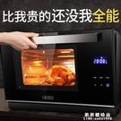 烤箱 家用蒸烤箱二合一多功能台式蒸汽烤箱微蒸烤一體機蒸箱烘焙大容量 果果輕時尚NMS