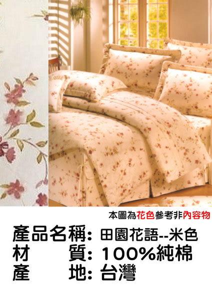 單品 (不含被套)-田園花語-米色、100%精梳棉【雙人床包5X6.2尺/枕套】