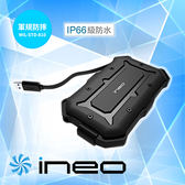 【唐吉】ineo USB 3.0 軍規防水防摔 2.5吋硬碟外接盒 (IB-276U3)  ( 無法寄送全家 )