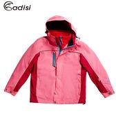 ADISI 童二件式防水透氣保暖外套(內件刷毛)AJ1521078(120-160)/ 城市綠洲專賣
