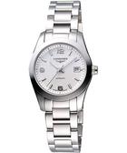 【滿額禮電影票】LONGINES 浪琴 Conquest Classic 經典時尚機械女錶-白/銀 L22854766