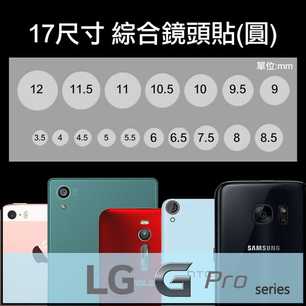 ▼綜合鏡頭保護貼 17入/手機/平板/攝影機/相機孔/LG Optimus G Pro E988/G PRO Lite D686/G PRO 2 D838