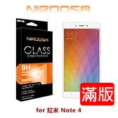 快速出貨 NIRDOSA 滿版 紅米 Note 4 9H 0.26mm 鋼化玻璃 螢幕保護貼