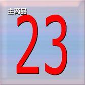 改主圖測試 23