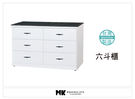 【MK億騰傢俱】AS224-01 純白六斗櫃(含黑白根石面)