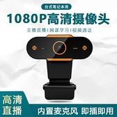 USB外置攝像頭高清1080P帶麥克風臺式機電腦筆記本網課2K上課專用 【網課好幫手】