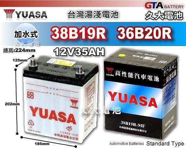 ✚久大電池❚ YUASA 湯淺 38B19R 加水式 汽車電瓶 多猛哥DOMINGO、金福相ESTRATTO (司機座下)