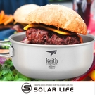 鎧斯Keith Ti5323純鈦輕量環保折疊握把湯碗
