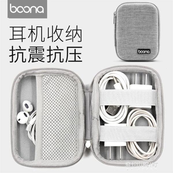 數據收納包-整理盒藍牙耳機保護套U盤U盾便攜抗壓迷你保護包東川崎町