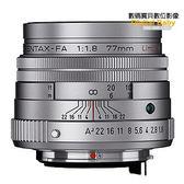 【送清潔三寶】 Pentax FA 77mm F1.8 Limited 定焦鏡頭 銀色版 (77 1.8;富堃公司貨)