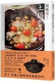 超厲害!土鍋做的美味料理:炒、烤、蒸、煮、炊樣樣來【城邦讀書花園】