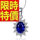 藍寶石 項鍊 墜子18k白金-0.25克拉生日情人節禮物女飾品53sa49[巴黎精品]